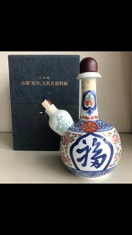 サントリー 有田焼 染錦福寿門乳首徳利瓶の商品画像
