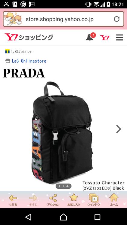 PRADA リュックの商品画像
