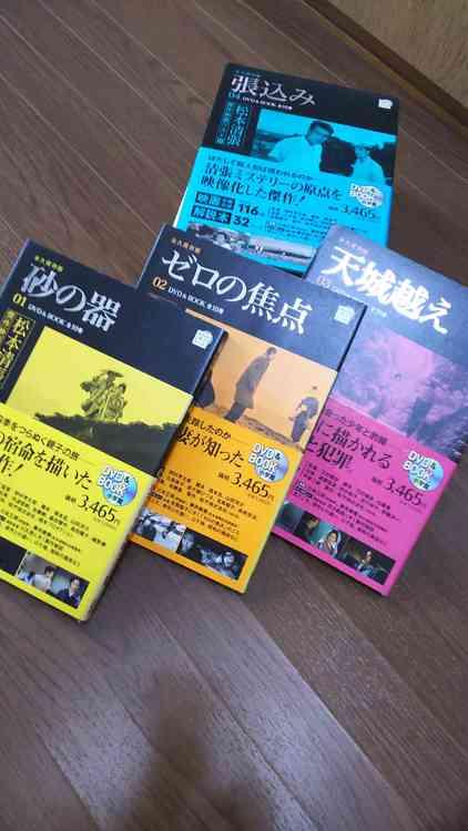 松本清張DVD&BOOKベスト10 1~10巻の商品画像